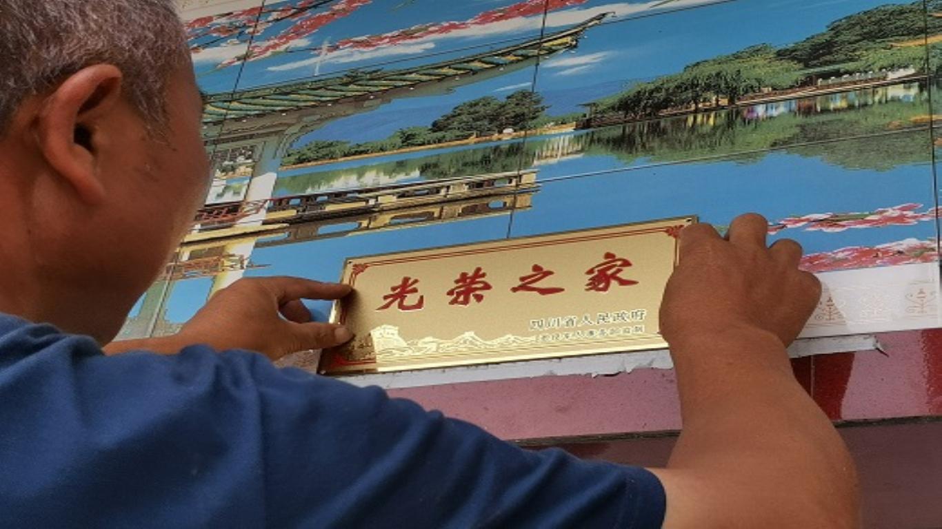 青神县黑龙镇有序开展送光荣牌活动