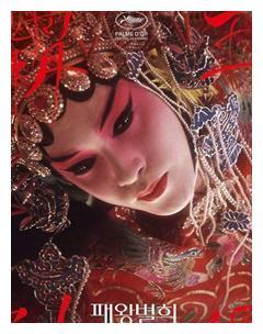 《霸王别姬》韩国重映,以此纪念张国荣逝世17周年