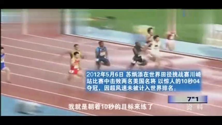 张培萌朝着10秒的速度来练的,不然哪有资格跟飞人比