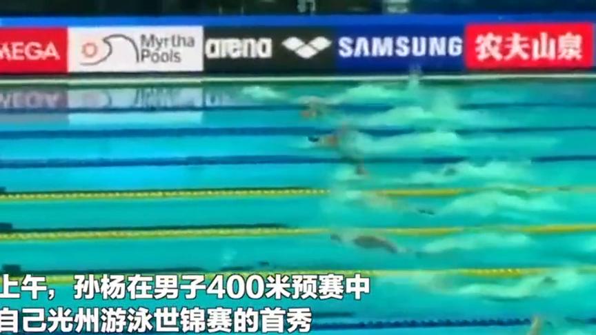 第一名!孙杨游泳世锦赛首秀!夺得冠军!观众全都沸腾起来了!!