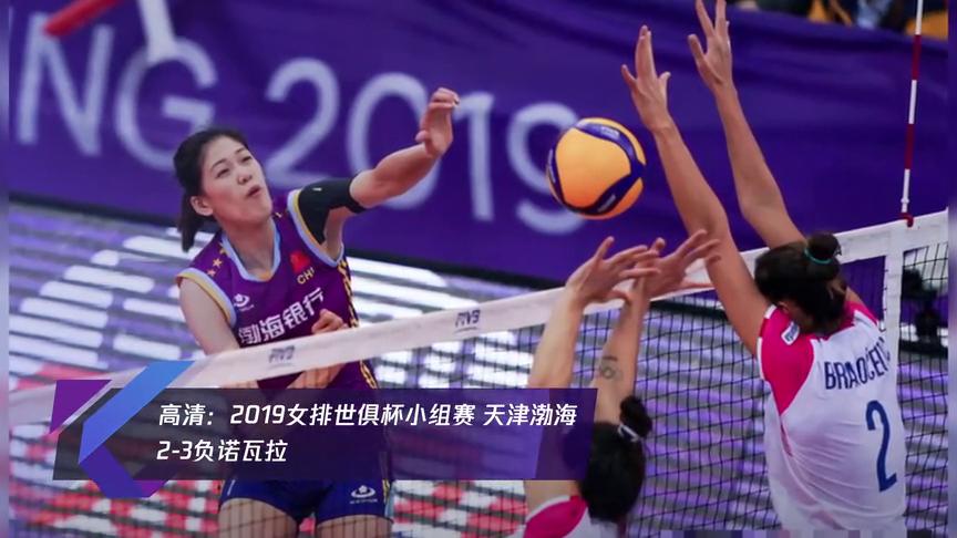 高清2019女排世俱杯小组赛天津渤海2-3负诺瓦拉