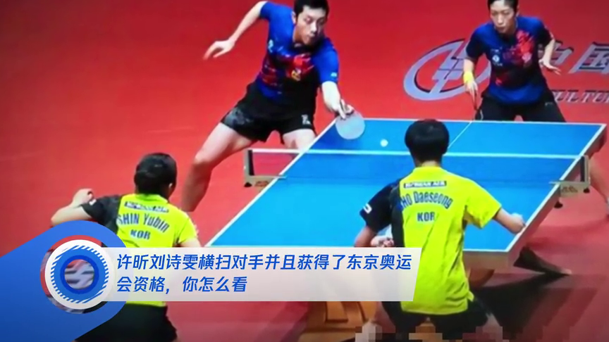 许昕刘诗雯横扫对手并且获得了东京奥运会资格,你怎么看