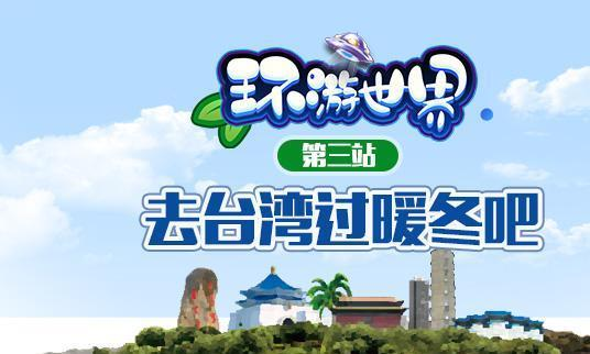 《我的便利店》环游世界第三站,台湾之行13日启程