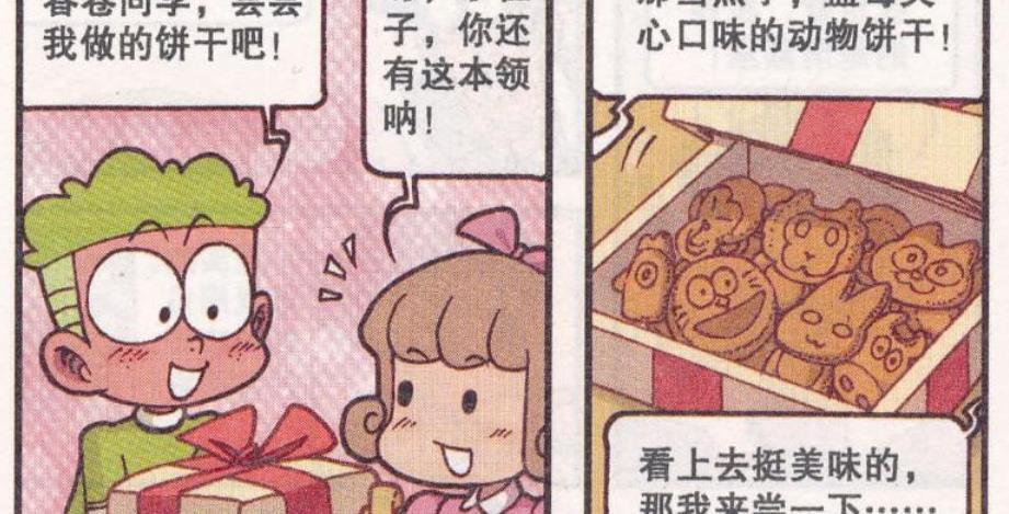 星太奇:饼干的味道也是奇葩,奋豆又一次好心办坏事