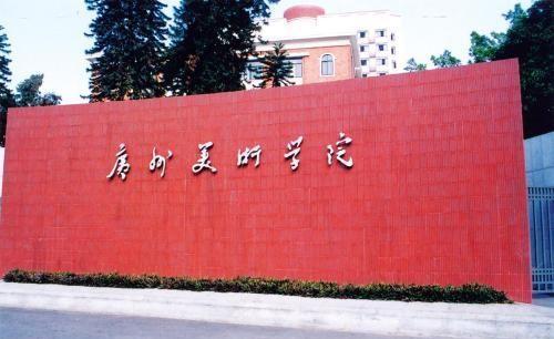 我曾经的梦想——广州美术学院!