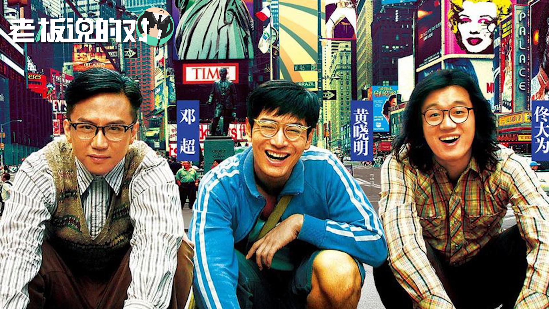 俞敏洪:徐小平在《中国合伙人》中很完美,我却是一个窝囊的农民