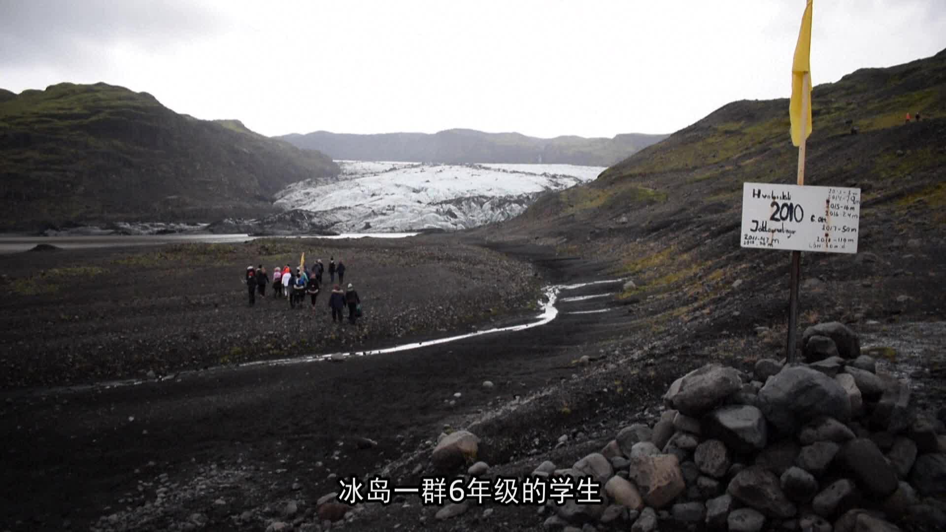 美丽而忧伤 冰岛学生见证冰川消融