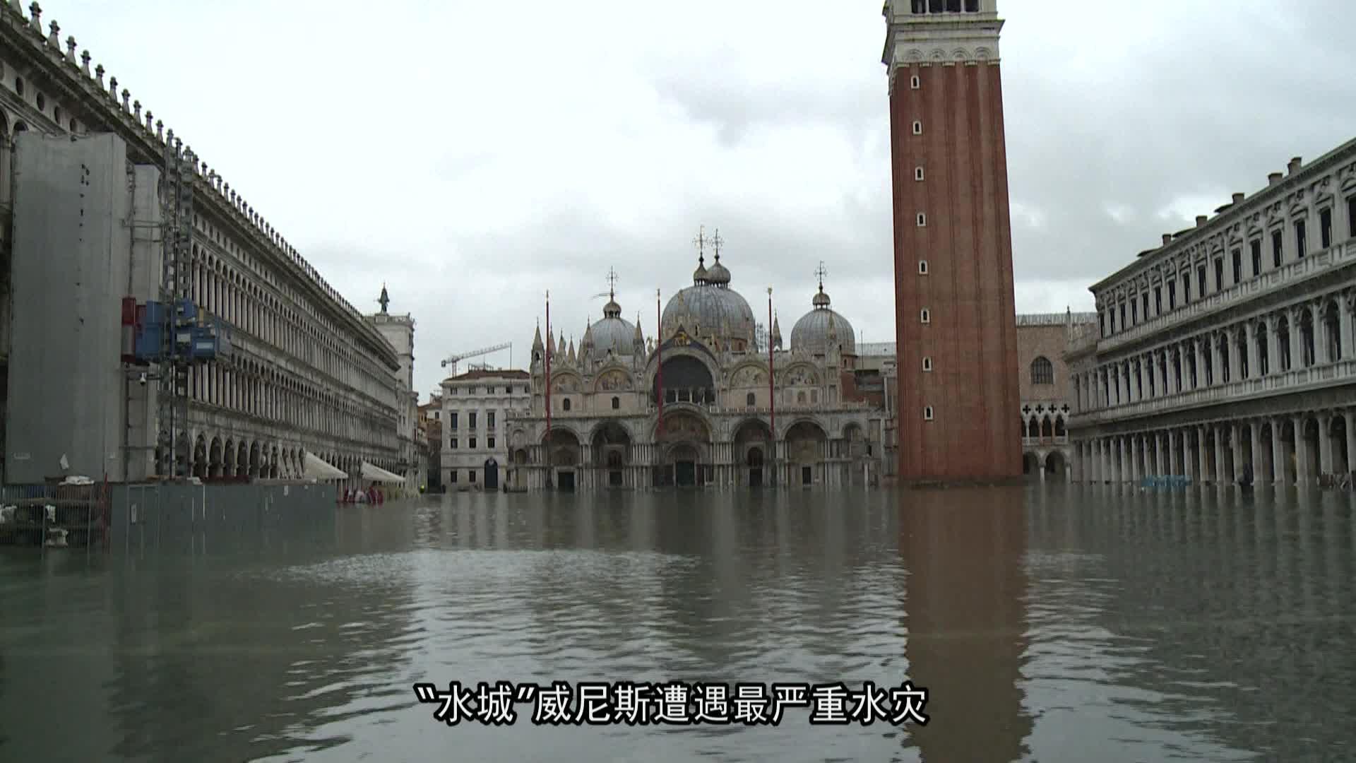 威尼斯再遇大潮 意大利多个地区发布警报