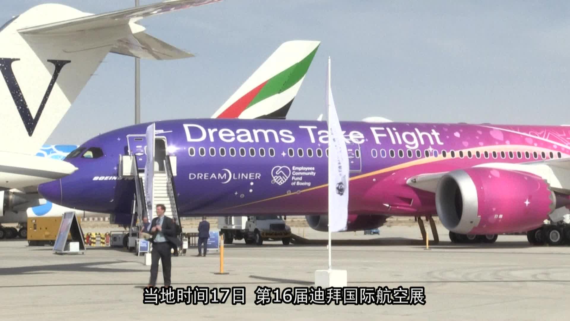 迪拜举行第16届国际航空展