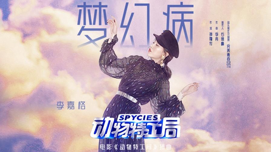 李嘉格献唱《梦幻病》MV发布 把动物赋予人的心理活动