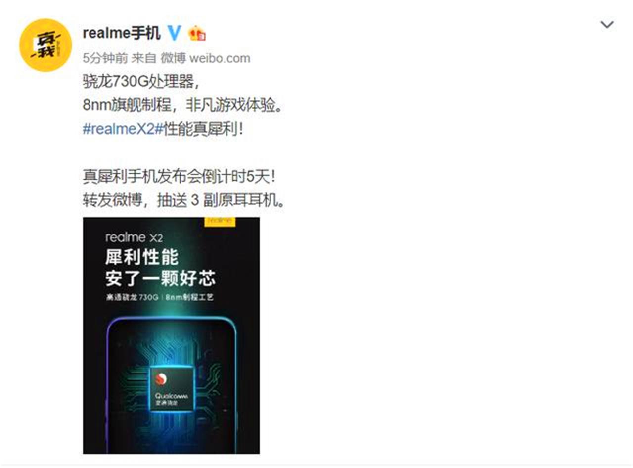 不光有30W快充!realmeX2确定骁龙730G,网友:小米荣耀怎么比