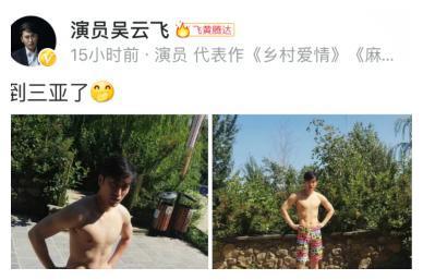 《乡村爱情》赵玉田穿沙滩裤称到三亚了 网友:人在东北
