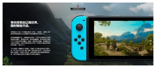 E3 2019:《巫师3》Switch版公布 官网上线,今年发售