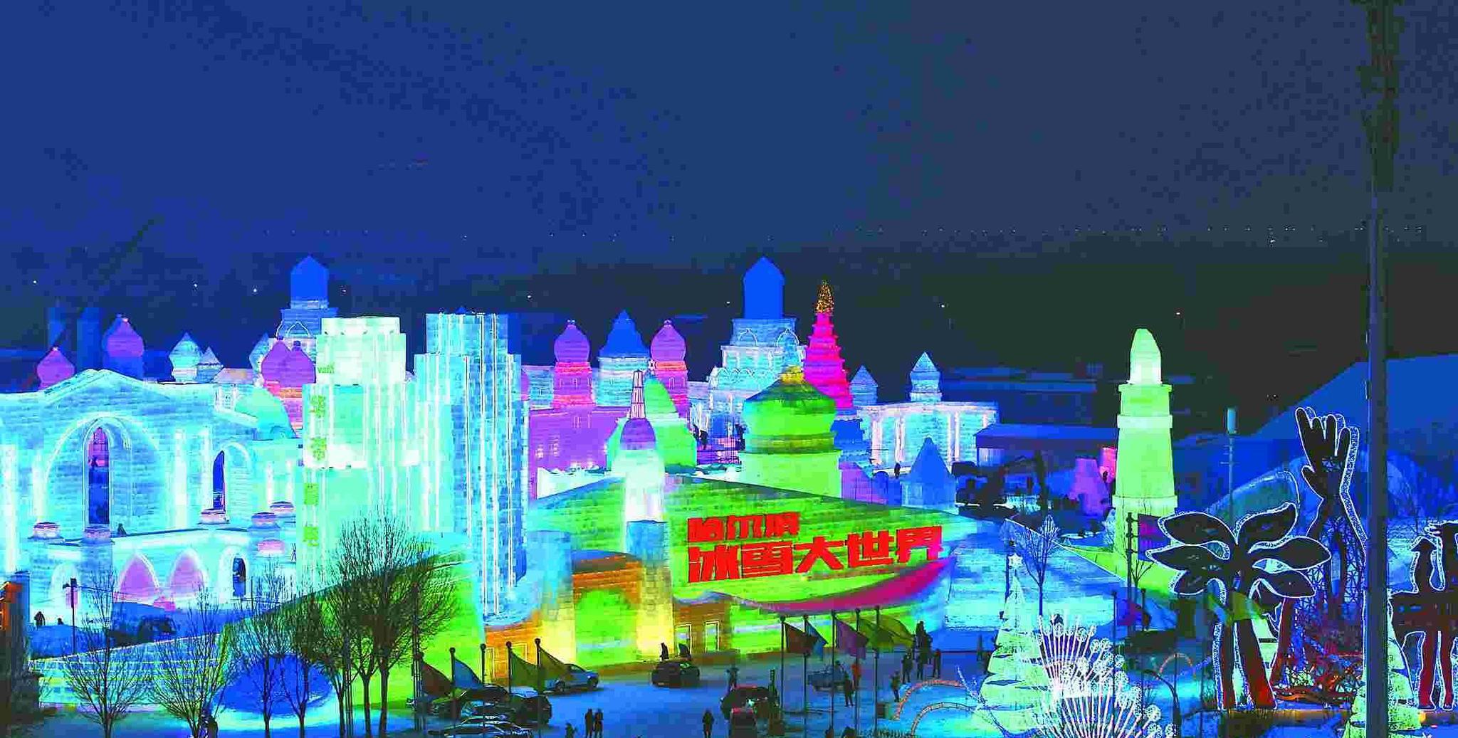 哈尔滨冰雪大世界,夜景也很美,是一个好玩的地方