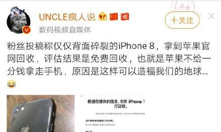 """以旧换新苹果最坑,iPhone8仅摔碎后壳,就判定为""""电子垃圾"""""""