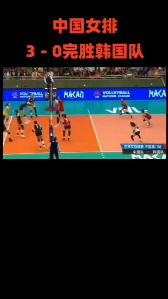 中国女排30完胜韩国队