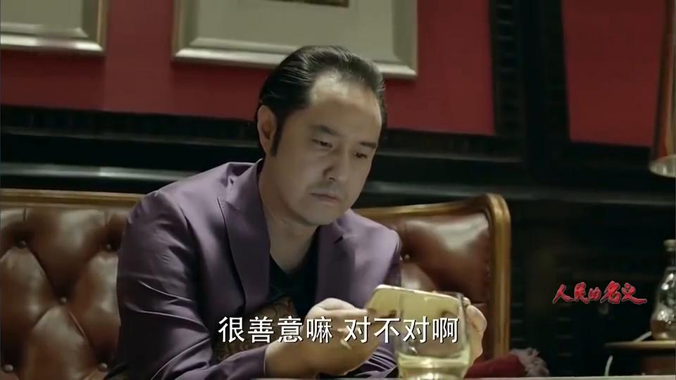 人民的名义:他狮子大开口,赵瑞龙也拿他没办法!