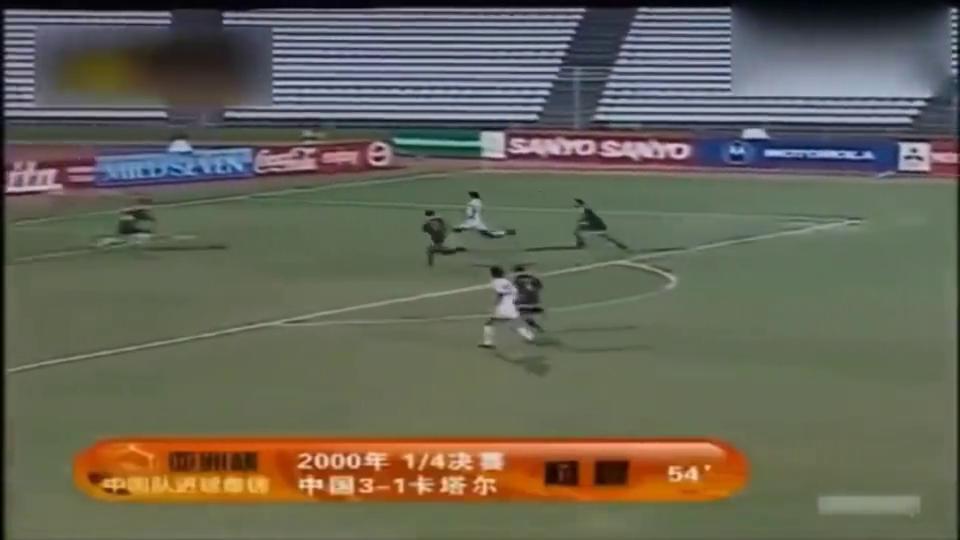 国足经典:00年亚洲杯杨晨千里走单骑破门,如今国足很难看到了