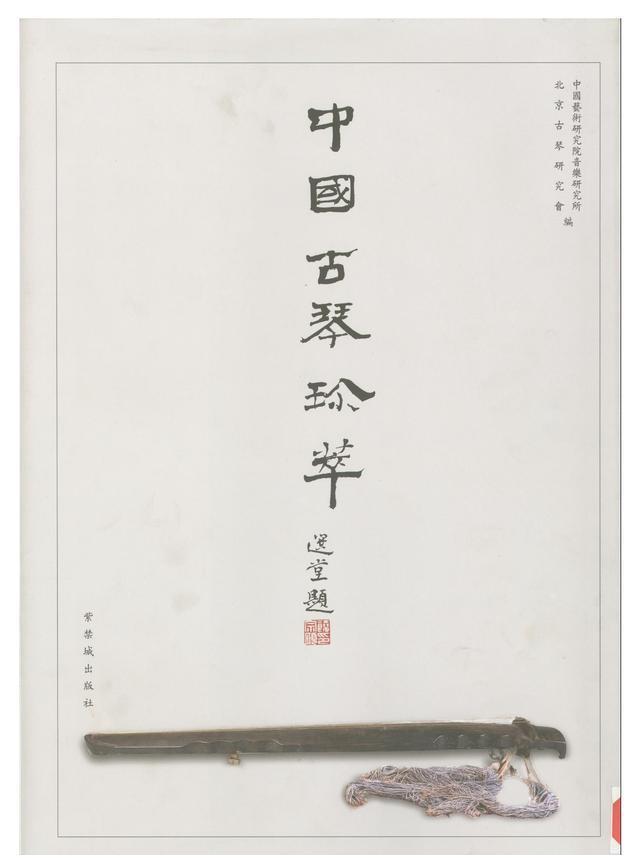 中国古琴珍萃(一)