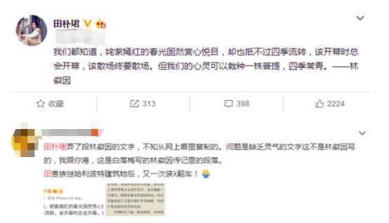 成功俘获王石的田朴珺,遭群嘲也不愿承认,又搞迷惑行为?(上)