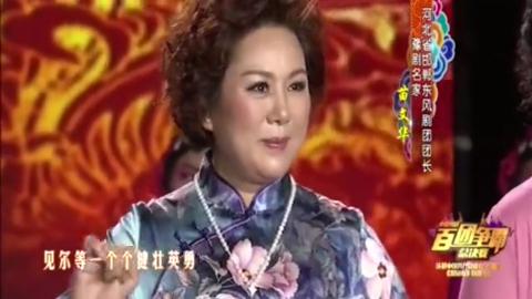 苗文华、徐爱华、周桦、崔小田演唱《五世请缨》选段个个英姿飒爽
