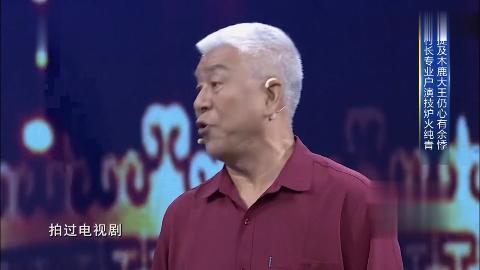 爆笑张洪杰爆料拍《三国演义》趣事大象见烟尥蹶子把他吓哭