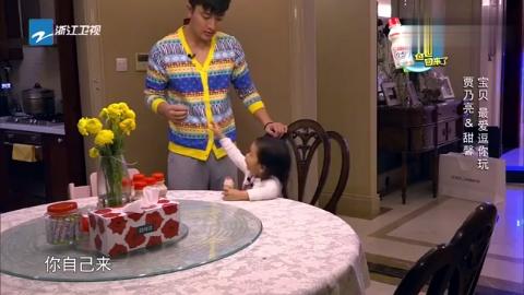爸爸回来了:甜馨想喝奶,一遍一遍问贾乃亮吸管在哪呢,太可爱了