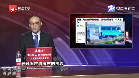 网红直播母亲丧礼 围墙突然倒塌致18人重伤