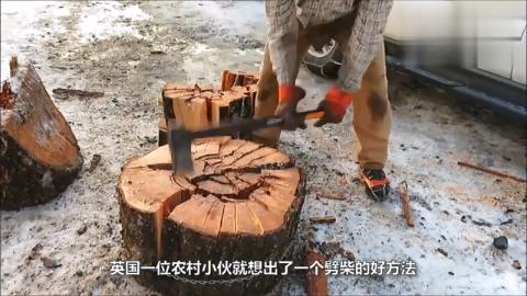 """农村小伙发明""""劈柴""""新方法,只需一根链子,劈柴效率提升3倍"""