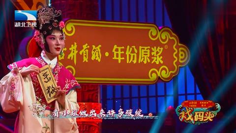 这个小红娘真可爱,中南财经政法大学新闻女孩石佳皓京剧《红娘》