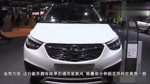 欧宝小型SUV,昂科拉换个车标,通用汽车这是把消费者当傻子