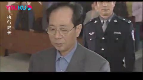 执行局长:贪腐官员纷纷被判死刑,真是大快人心,还百姓一方净土