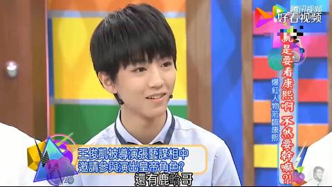 台湾节目TFBOYS曾在节目现场针锋相对连蔡康永都不敢接话