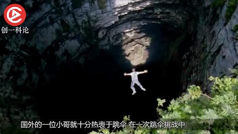小伙赤身从3500米高空跳下落地毫发无伤看完录像心跳加速
