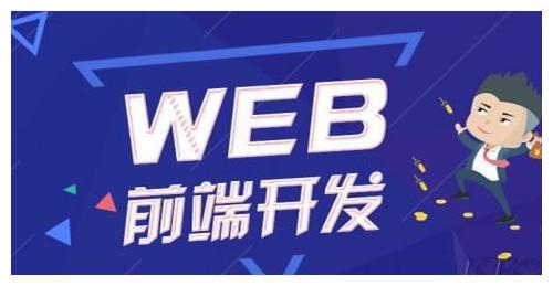 Web前端前景怎样?前端工程师需要学哪些知识?