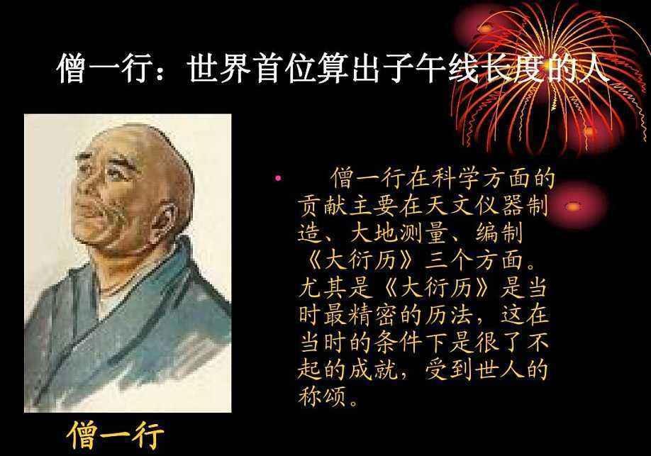 中国唐代的两大狠人,早就发现了地球是圆的:可惜被科举制度毁了