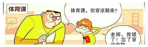 """阿衰漫画:老师打架寡不敌众,竟然直接当""""大猩猩""""爬上楼顶!"""