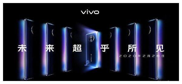 "vivo APEX 2020发布:持续发力""非凡视觉""与""未来影像"""