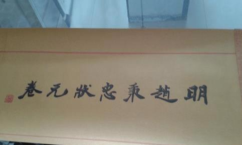唯一保存完整的状元试卷,字迹犹如印刷一般,不得不服