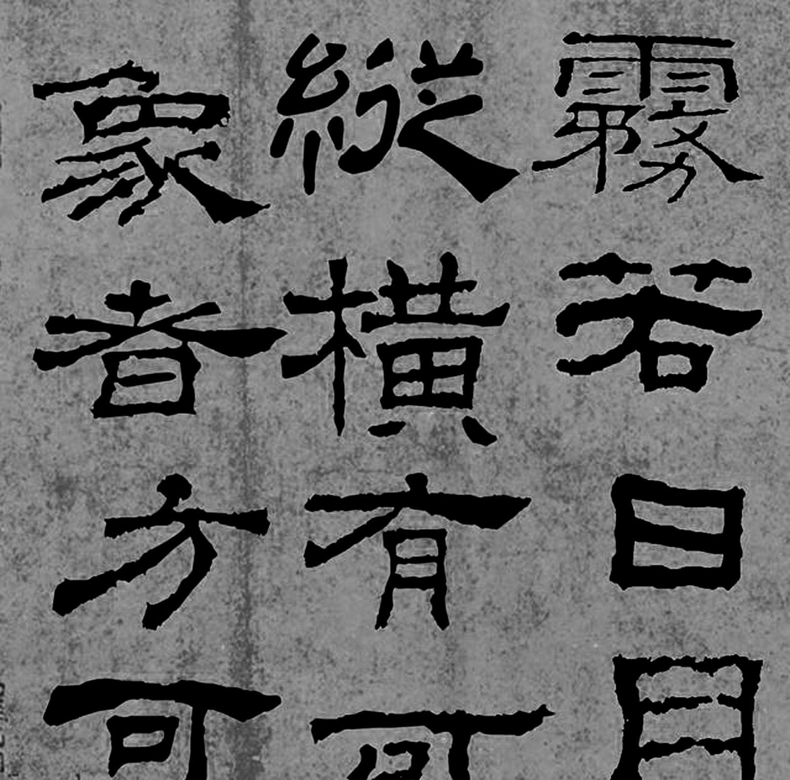 东汉书法家蔡邕隶书作品