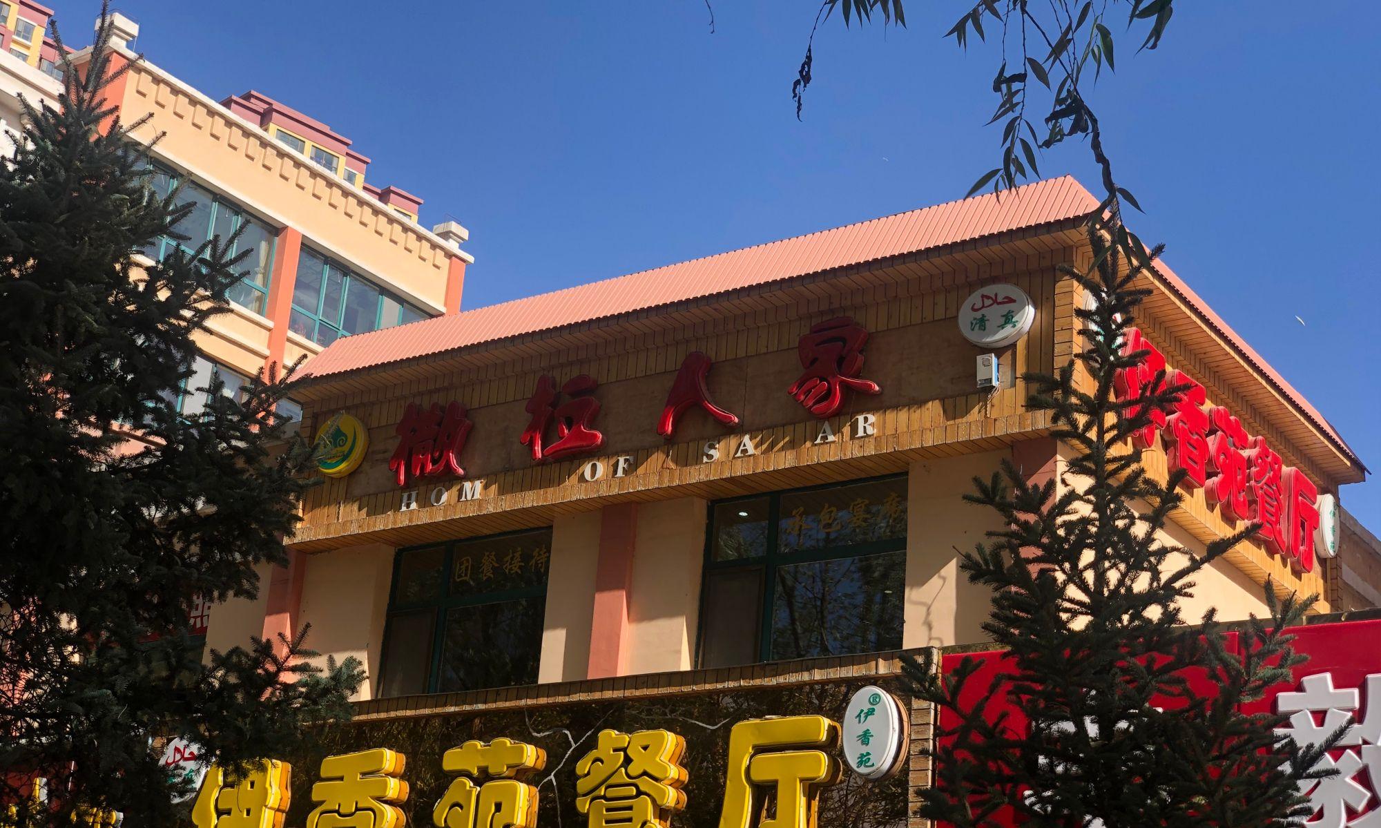 青海西宁,路边找家餐厅吃午餐,美味且量足。游客:太便宜了
