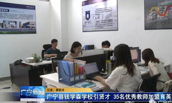 35名优秀教师加盟广宁县钱学森学校,其中5人获国家级荣誉
