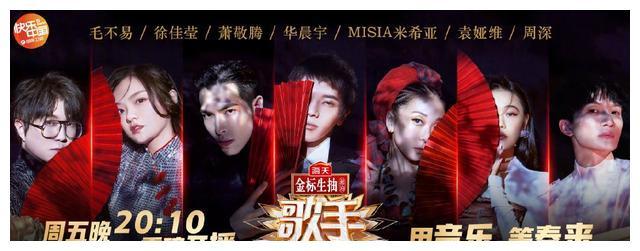 《歌手》第四期歌单公布,国民神曲再现,华晨宇邀请好友再度同台