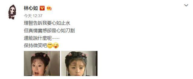林心如晒紫薇表情包,啪啪打脸视觉中国