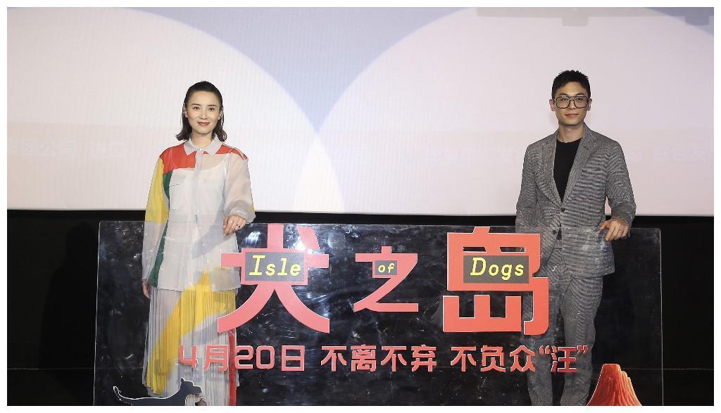 柏林电影节获奖影片《犬之岛》北京发布会,配音朱亚文宋佳亮相