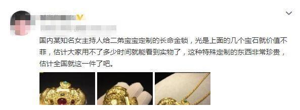 谢娜给赵丽颖宝宝定制的金锁曝光:镶嵌多枚宝石,价格不菲