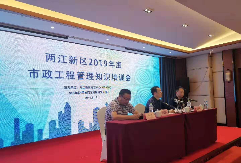 两江新区2019年度市政工程管理知识培训成功举行