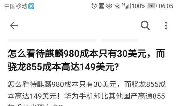 小米为什么愿意高价购买高通,却不愿意使用自己研发的低价芯片呢