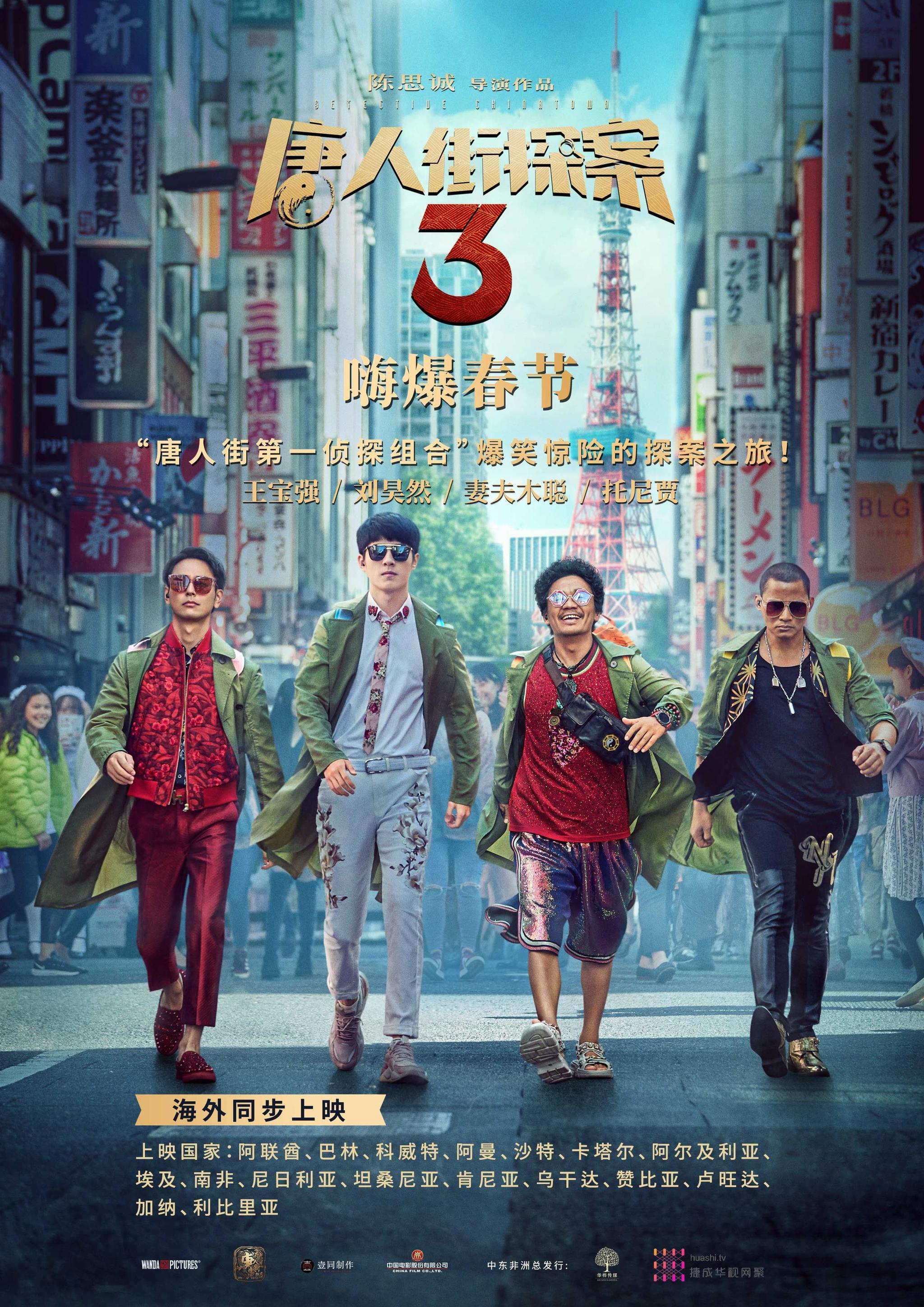 华桦文化助力《唐人街探案3》同步海外上映 嗨爆春节档