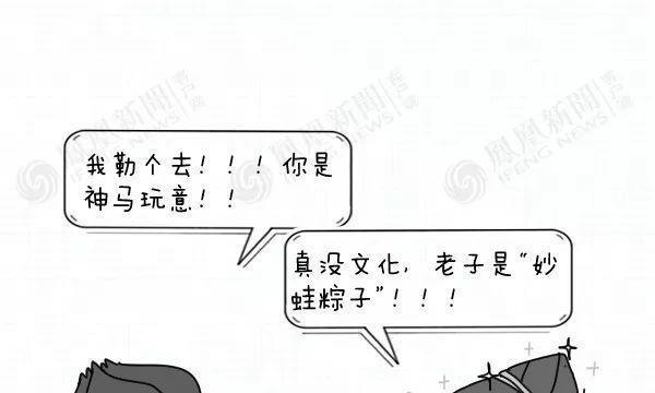 漫画:粽子,你吃甜的咸的还是辣的?